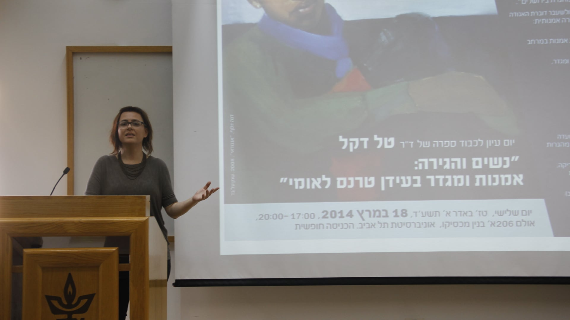 Women & Migration : Tal Dekel's  Book  Launch