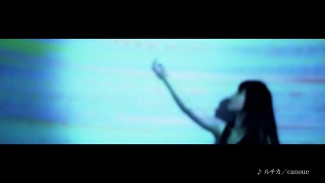 【MV】ルチカ/canoue
