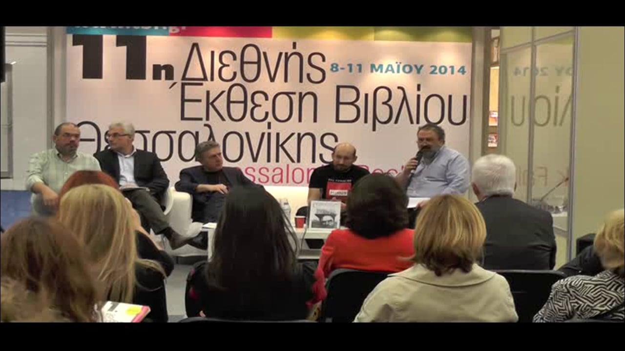 Intellectum in International Book Fair of Thessaloniki 2014