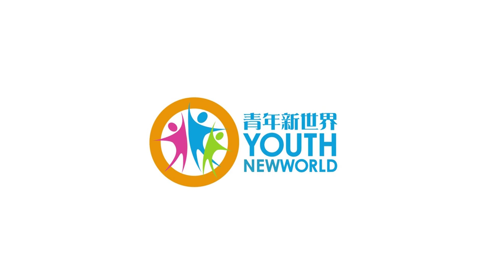 Youth New World 青年新世界