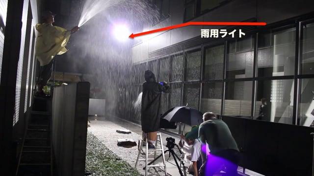 現場3「雨降らし」