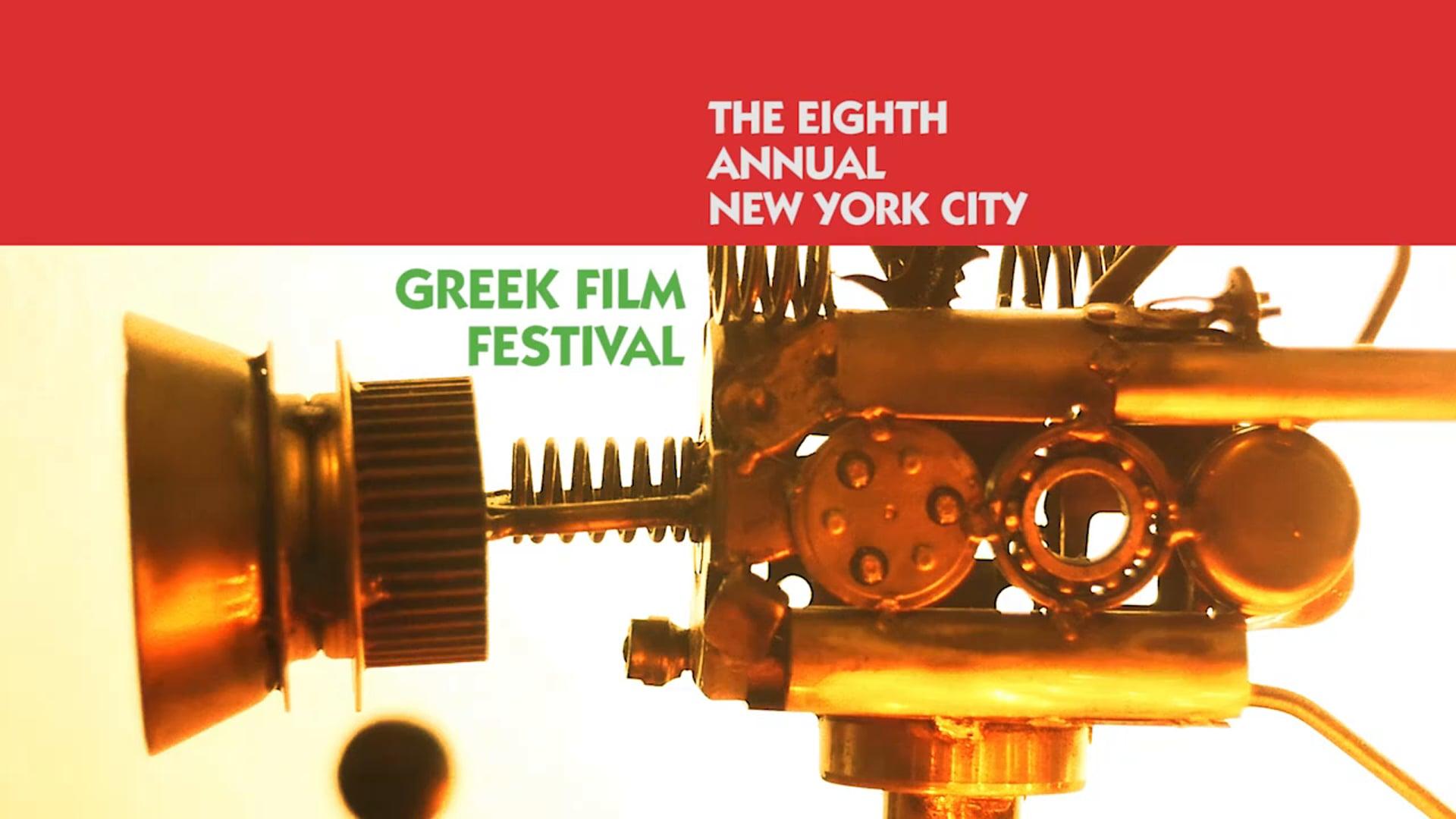 The NYC Greek Film Festival 2014