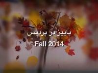 Pardis for Children - Fall 2014