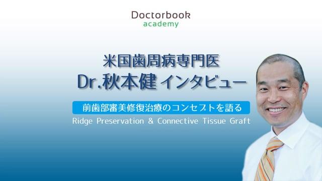 秋本健先生による前歯部審美修復治療
