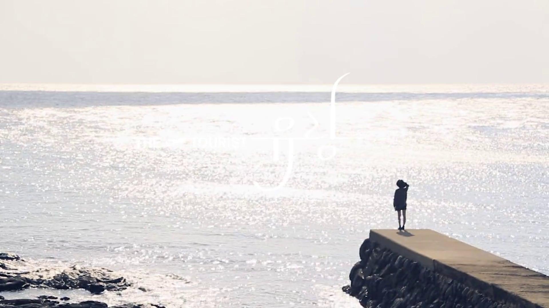 투어리스트-유랑 / The Tourist - The Romantic Bohemian