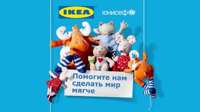 IKEA и Юнисеф - Сделать мир мягче
