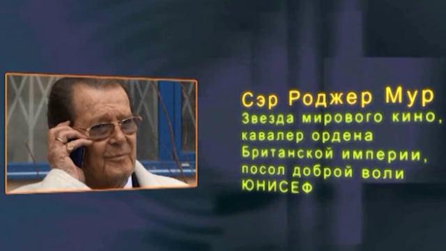 Юнисеф. Роджер Мур (посол доброй воли) в Москве