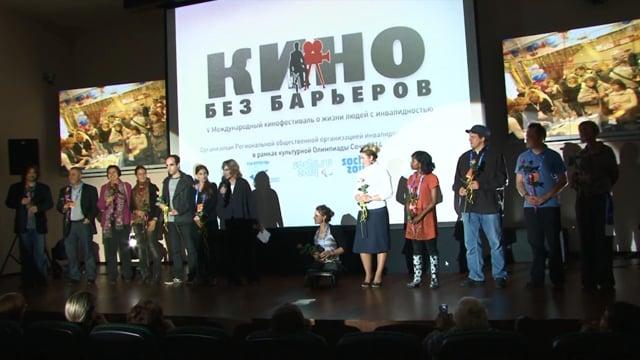 """Кинофестиваль """"Кино Без Барьеров"""" в Сочи"""