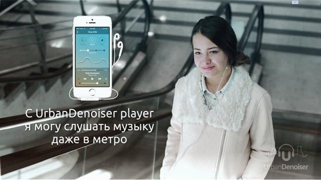 Реклама UrbanDenoiser - в метро