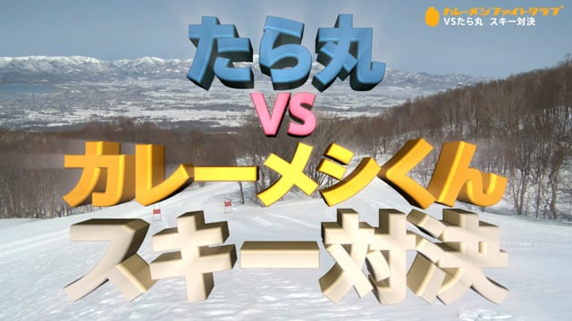 【WEB】カレーメシファイトクラブ #03 VS たら丸