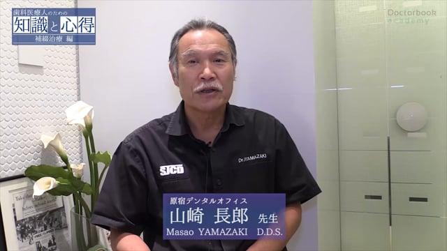 山﨑長郎先生による補綴治療講座