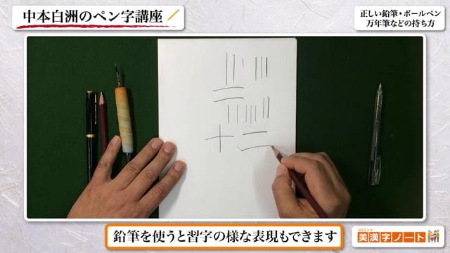 正しい鉛筆•ボールペン•万年筆の持ち方
