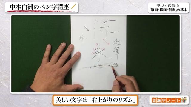 美しい「起筆」と「縦画・横画・斜画」の基本