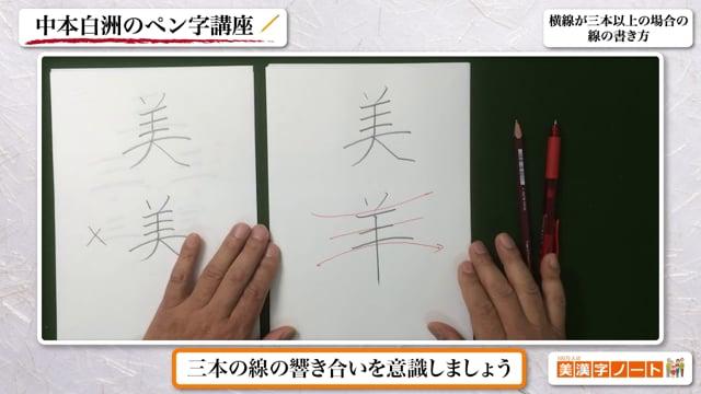 横線が三本以上の場合の線の書き方