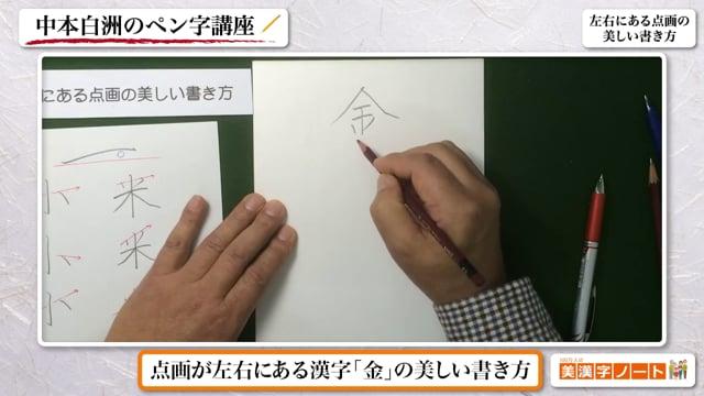 左右の点画の美しい書き方