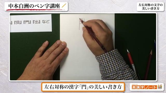 左右対称の文字の美しい書き方