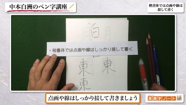 楷書体では点画や線は接して書く