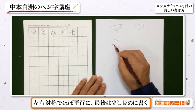 カタカナ『マ〜ン』行の美しい書き方