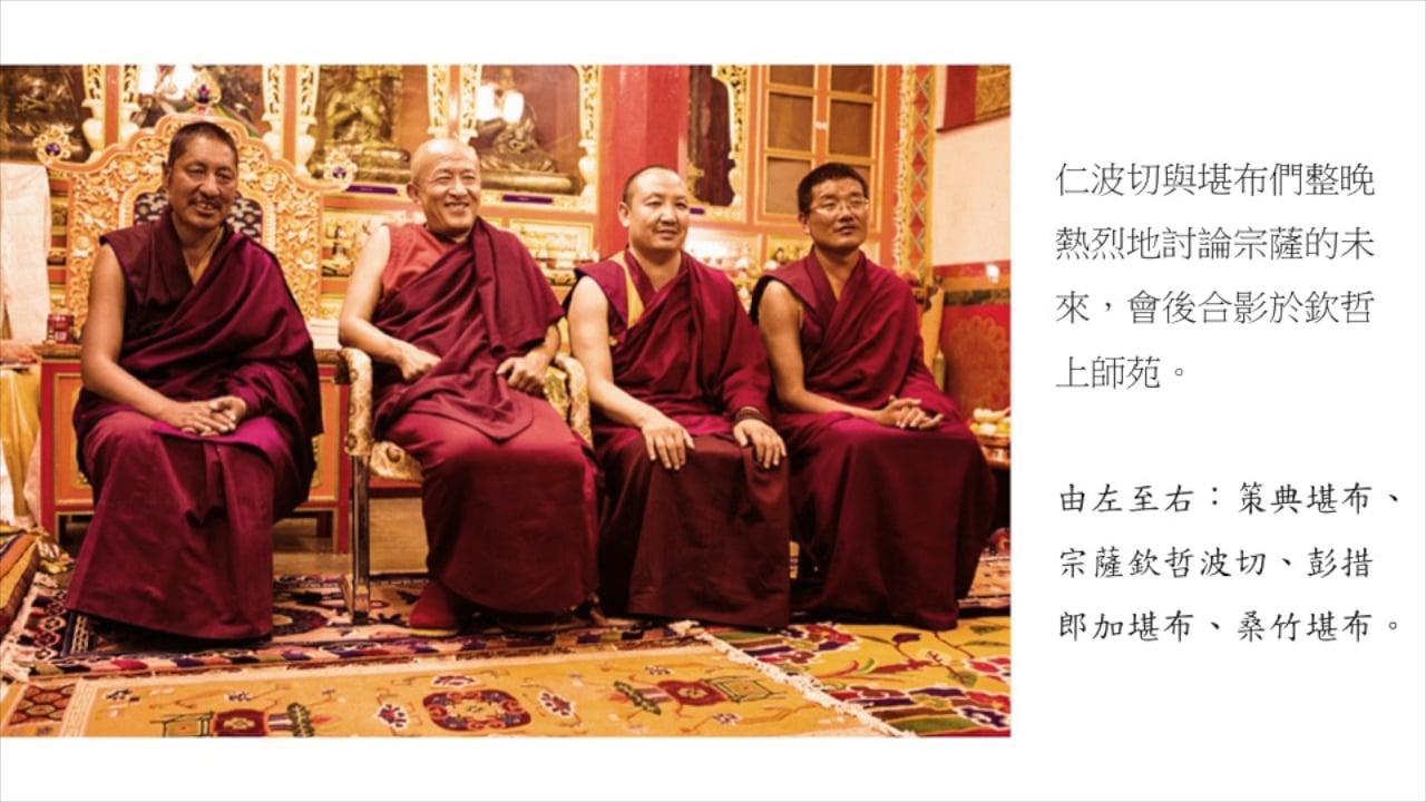 Return to Dzongsar 钦哲基金会