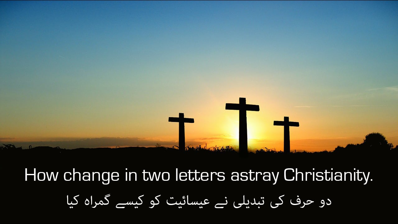 """""""How change in two letters astray Christianity"""" by Dr Idrees Zubair"""