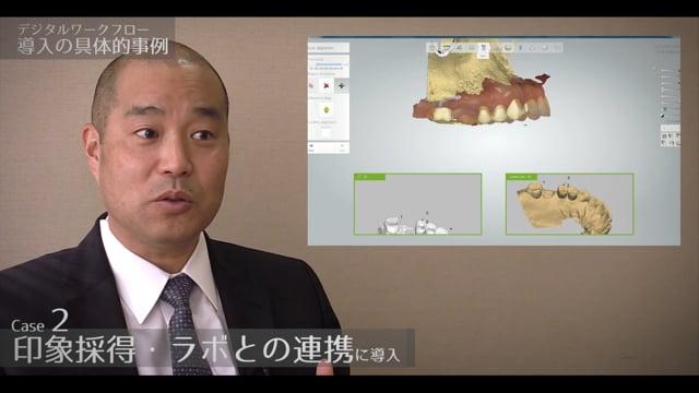 秋本健先生によるデジタルワークフロー