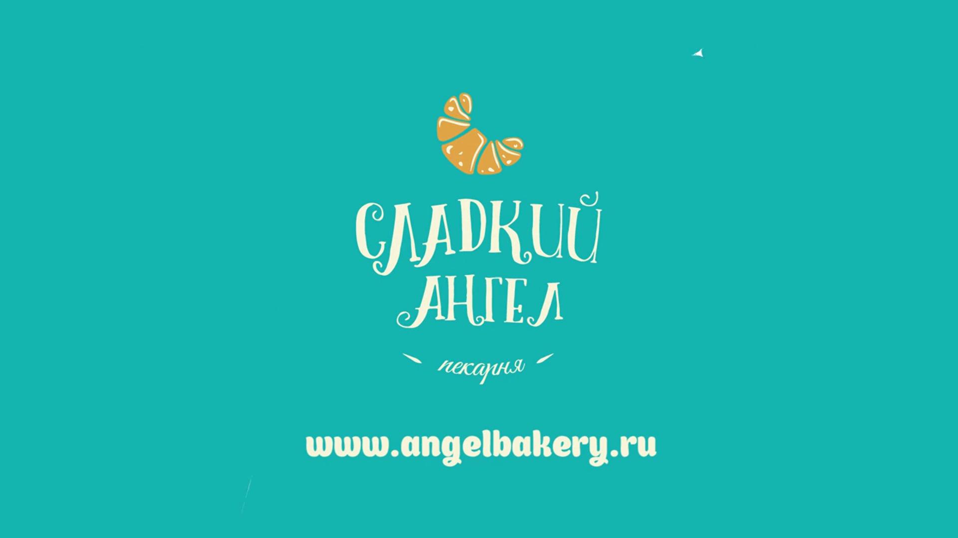 Сладкие мысли, Пекарня Сладкий Ангел (New Official Promo)