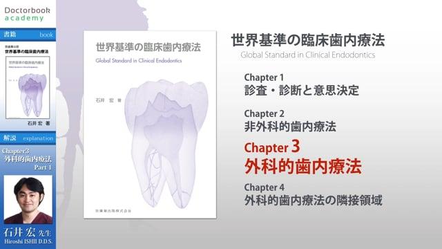 【BookReview】『世界基準の臨床歯内療法』