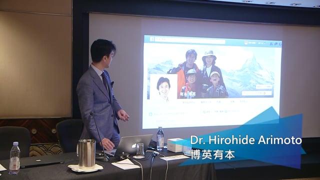 Dr. Hirohide Arimoto - Feb 29, 2016 Lecture; Hong Kong