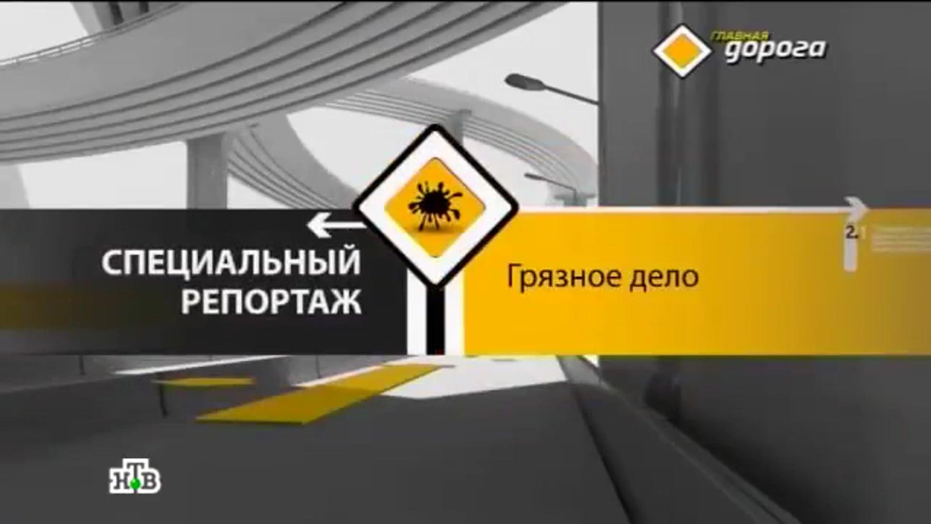 НТВ - Главная дорога - Специальный репортаж