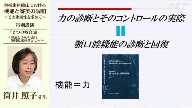 日本包括歯科臨床学会特別講演「2つの咬合論」