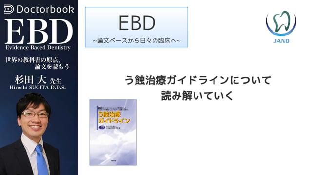 【EBD】杉田大先生による論文抄読