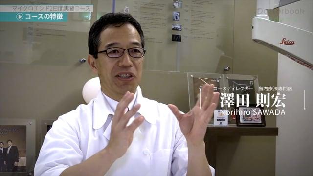 澤田則宏マイクロエンドコース