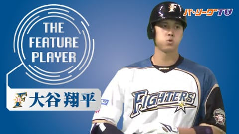 《THE FEATURE PLAYER》F大谷 好走塁まとめ