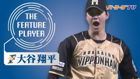 《THE FEATURE PLAYER》F大谷 1番投手でリアル二刀流