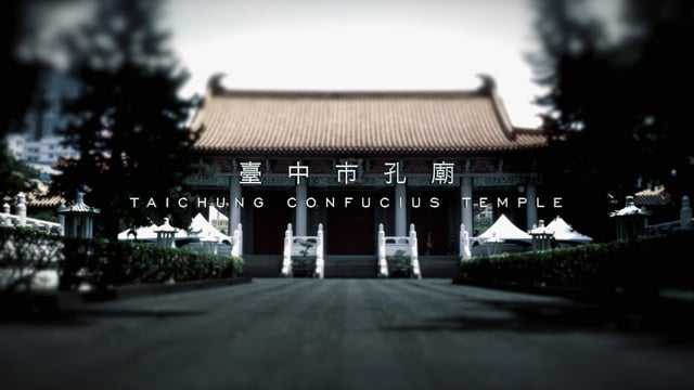 臺中市孔廟 - Taichung Confucius Temple (Teaser)