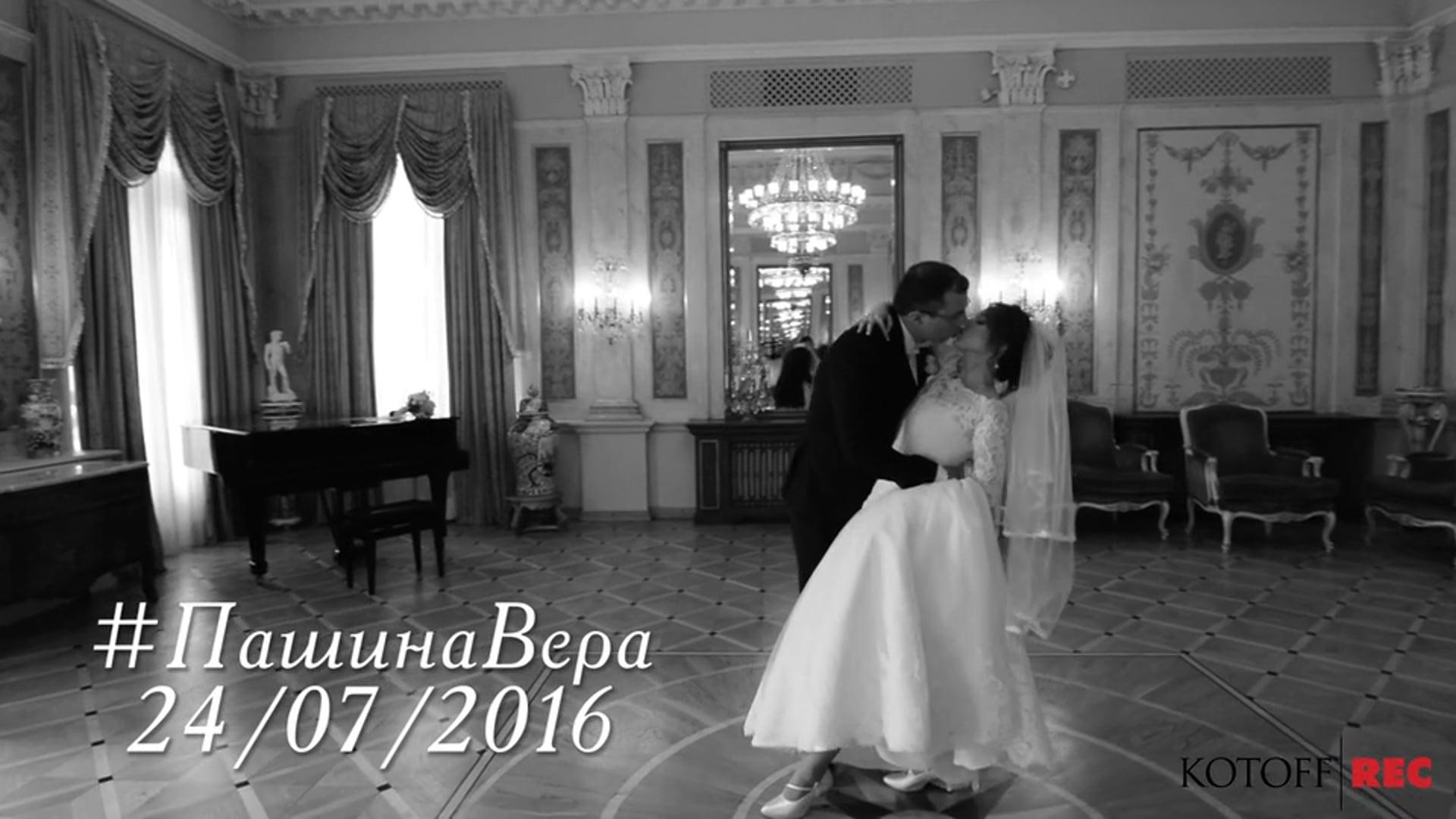 Pasha_i_Vera_24.07.2016