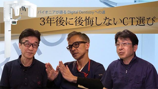 3年後に後悔しないCT選び~歯科用CTの選び方とは?~