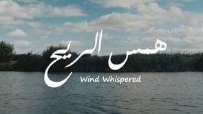 همس الريح :: Wind Whispered