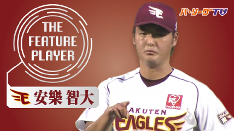 《THE FEATURE PLAYER》E安樂 球速以上に凄みを感じるストレート