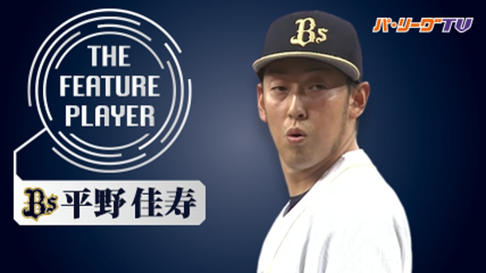 《THE FEATURE PLAYER》Bs平野 「圧巻締め」まとめ