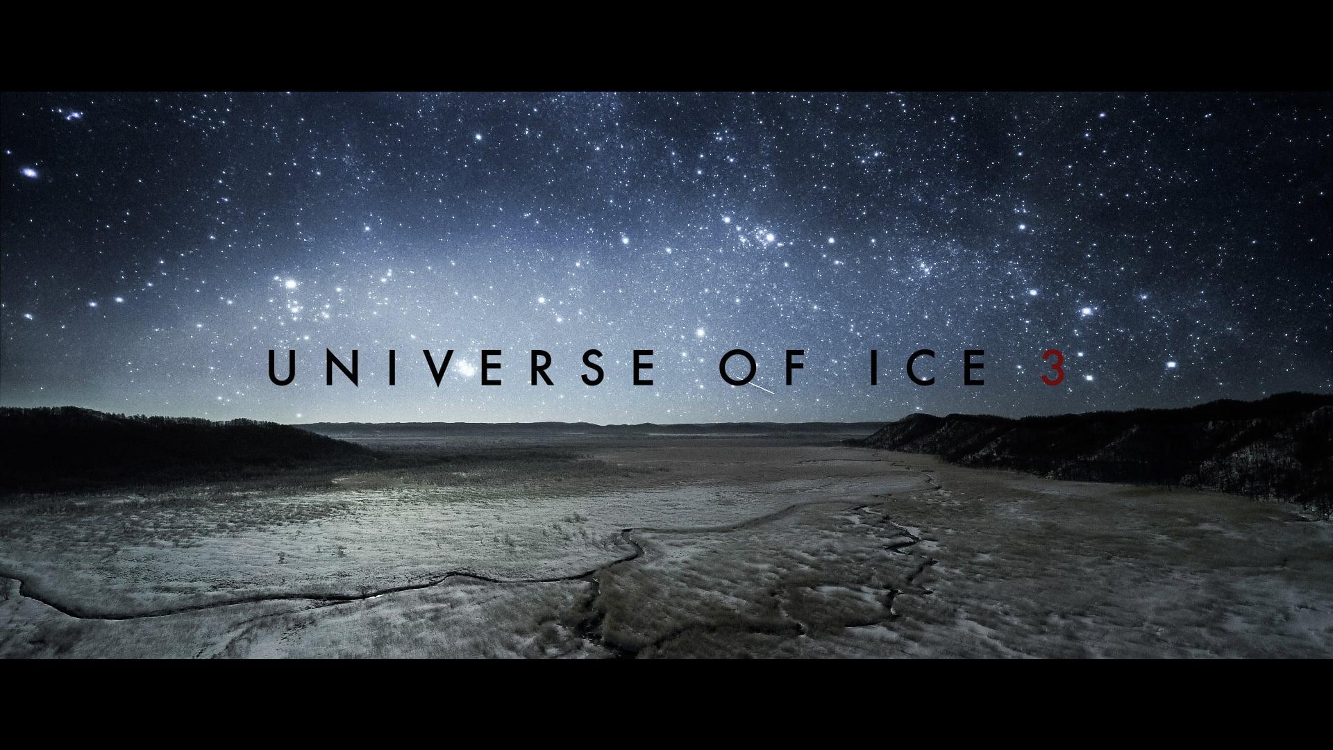 【自主制作】UNIVERSE OF ICE 3   氷の宇宙