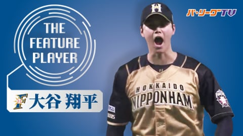 《THE FEATURE PLAYER》F大谷の咆哮まとめ