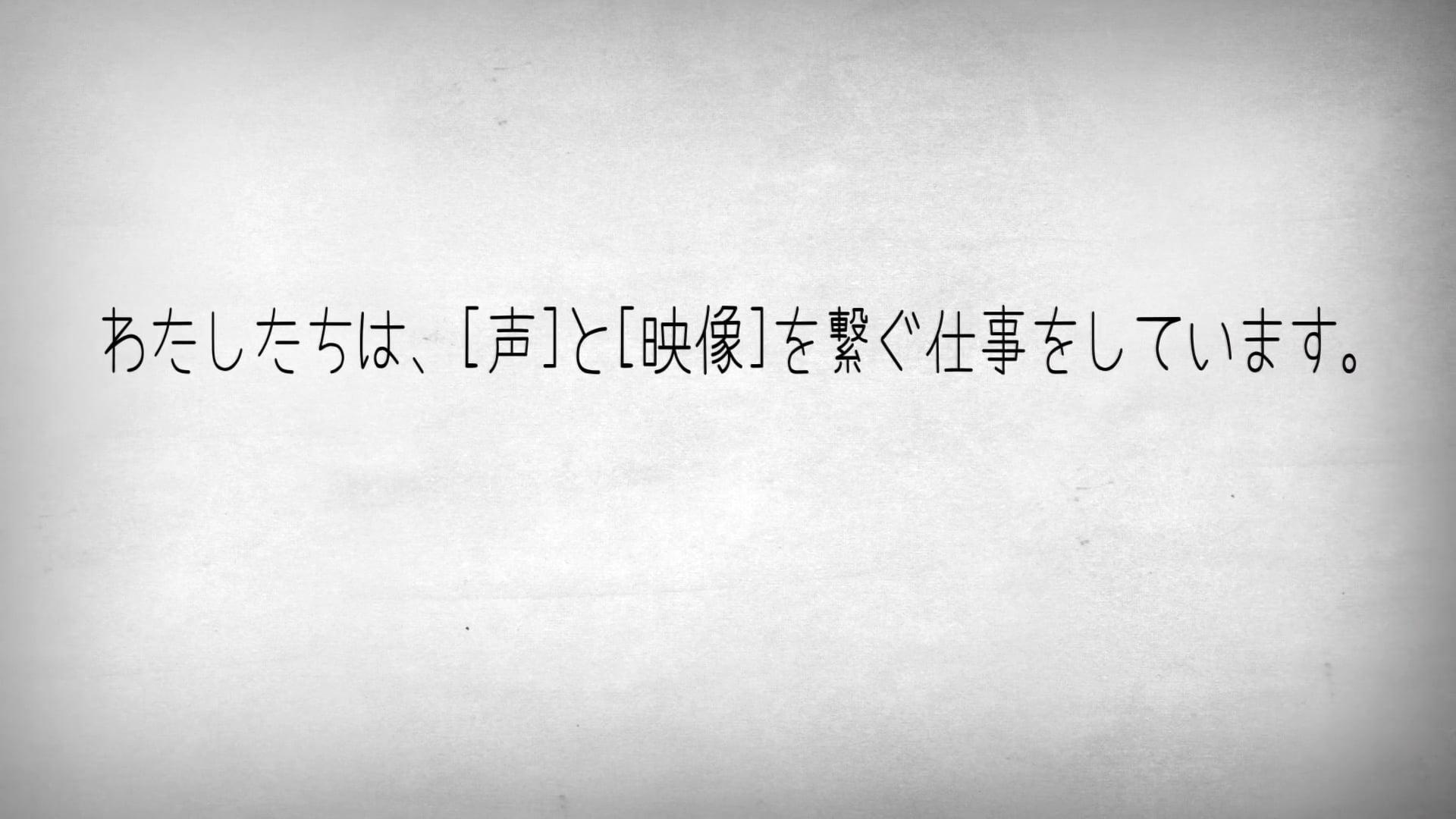20160922-h-ボイスプロ紹介映像