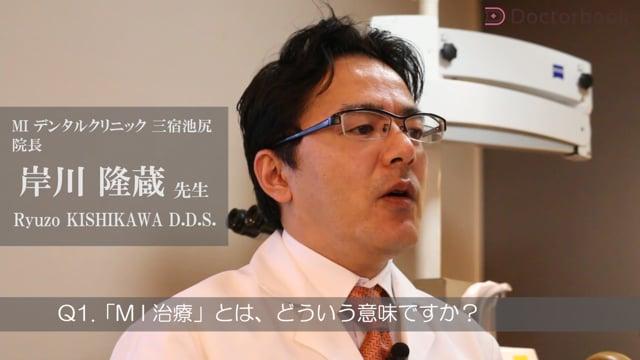 歯科医療の進化「MI治療」とは?