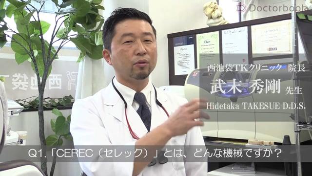 かぶせ物は「CEREC(セレック)」で制作、60分で終わる虫歯の治療について