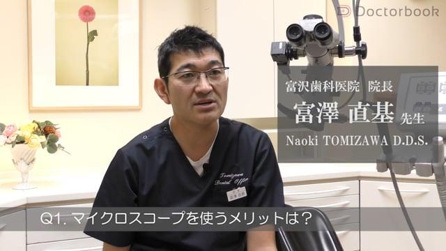 信頼の置ける歯科医院を見つけるために