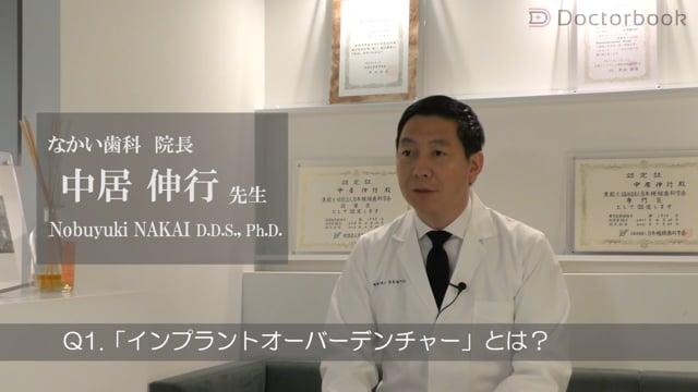 入れ歯を安定、快適に使用できる治療法