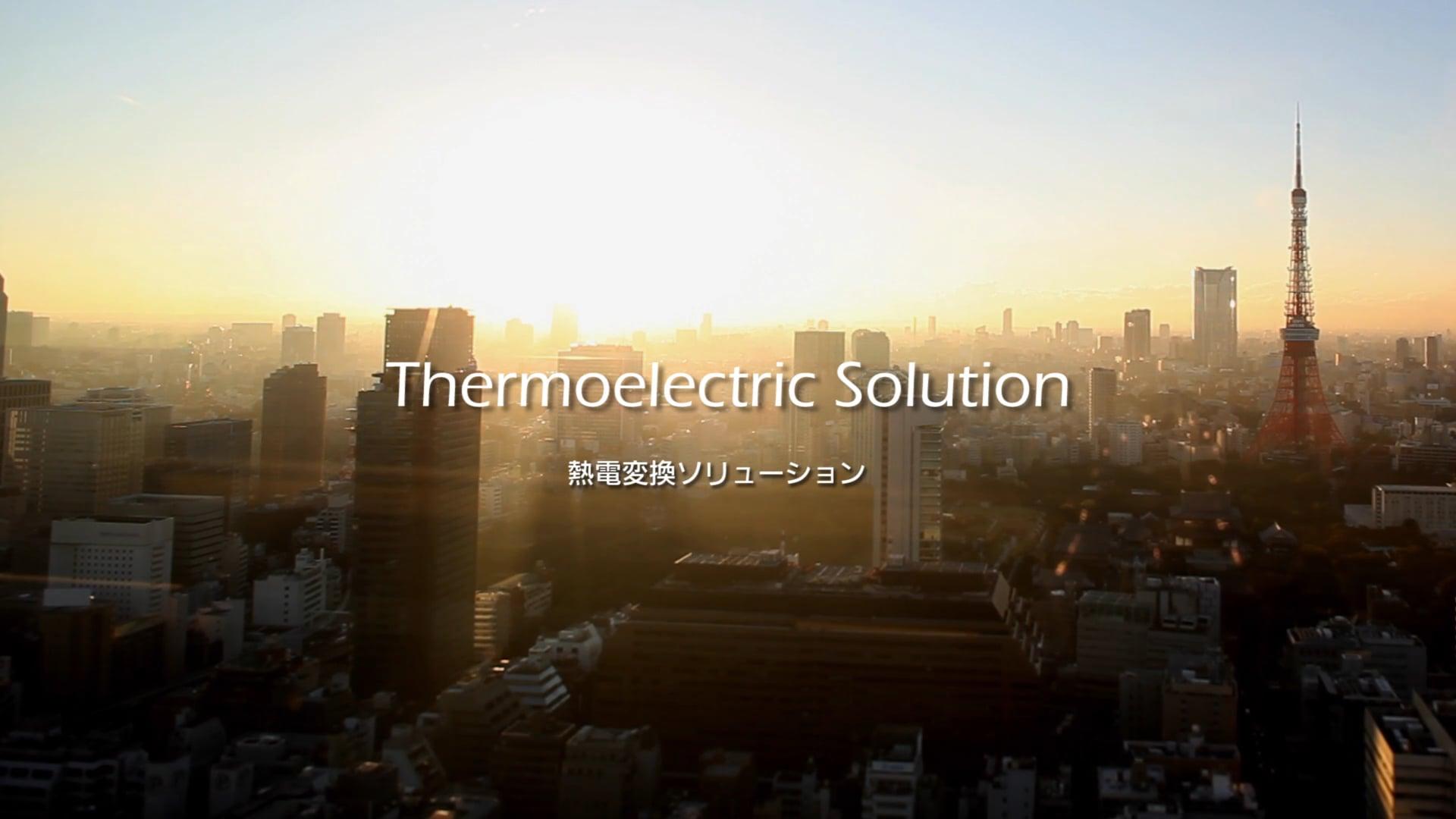 Thermoelectrics_日本語版Short