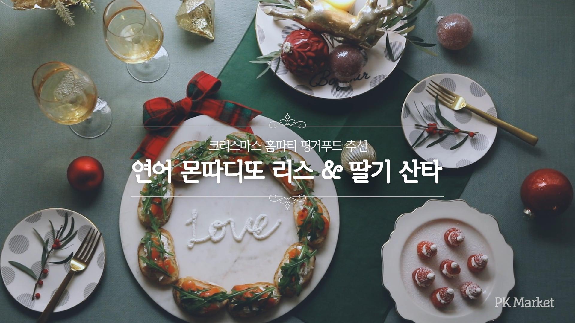 PK마켓_딸기산타