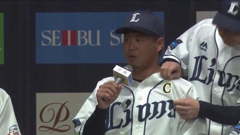 【2017埼玉西武ライオンズ出陣式】野手陣が決意表明!!